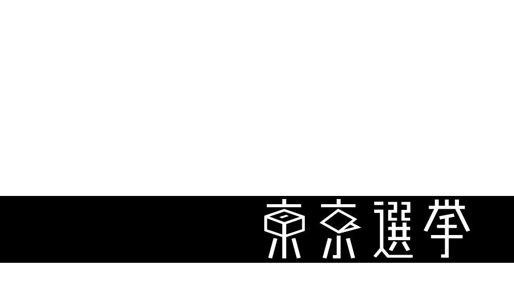 会 選挙 委員 東京 管理 都