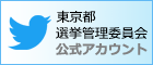 東京都選挙管理委員会事務局のTwitterのページへ移動