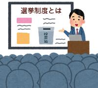 選挙出前授業
