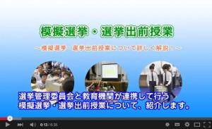 模擬選挙・選挙出前授業 字幕あり版